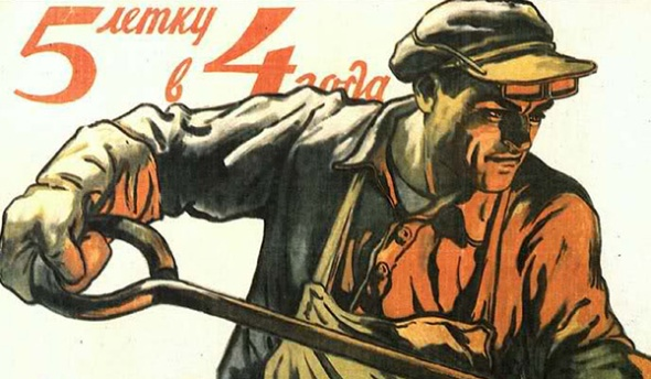 Soviet Five-Year Plan propaganda poster.