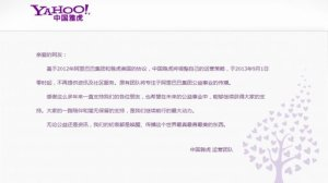 The Yahoo portal in China contains a farewell message citing adjustments to its operations strategy as the reason for the change.