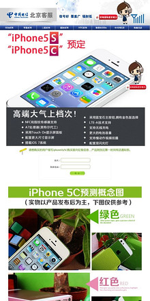 Sina Weibo A screenshot of a China Telecom ad for Apple's new iPhones that was posted on Sina Weibo.