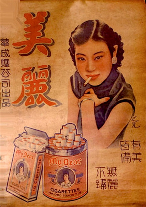 An advertisement for Shanghai's Meili brand cigarettes in the 1920s.[Photo/tobaccochina.com]