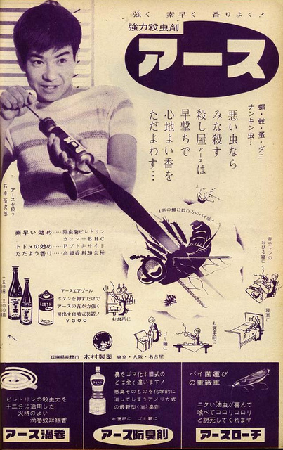 Retro Adverts From Japan (11)