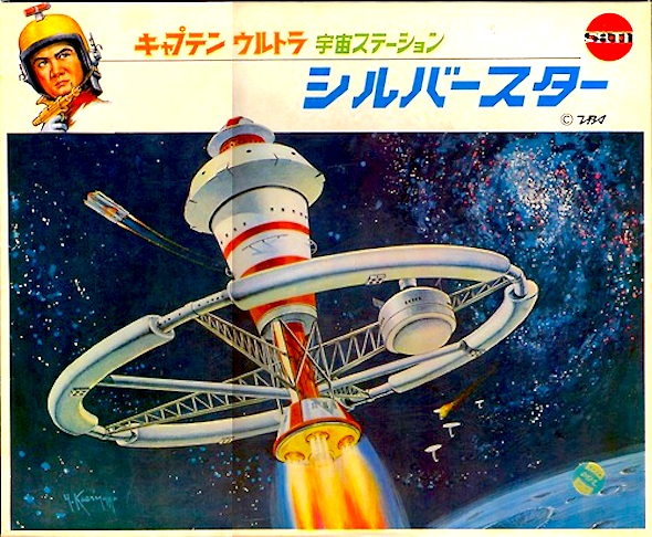 Captain Ultra Station in the Universe Silver Star