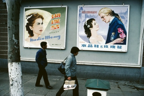 Daily Life in China in the 1970s (42)