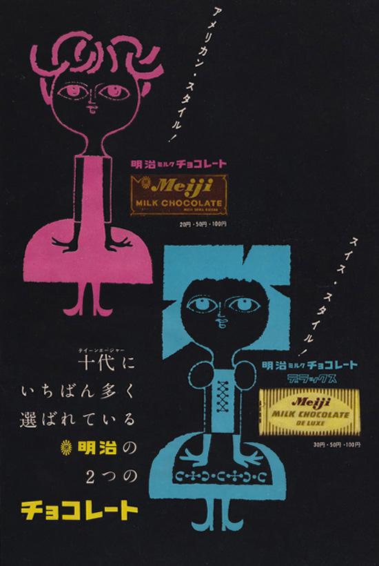 01-1958-vintage-chocoloate-ad-japan