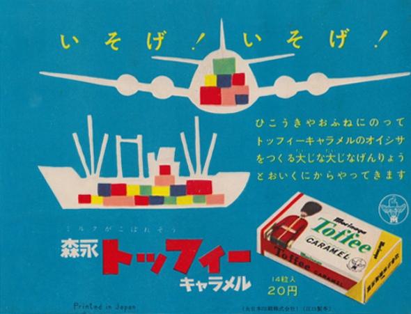 04-1958-vintage-ad-japan-toffee