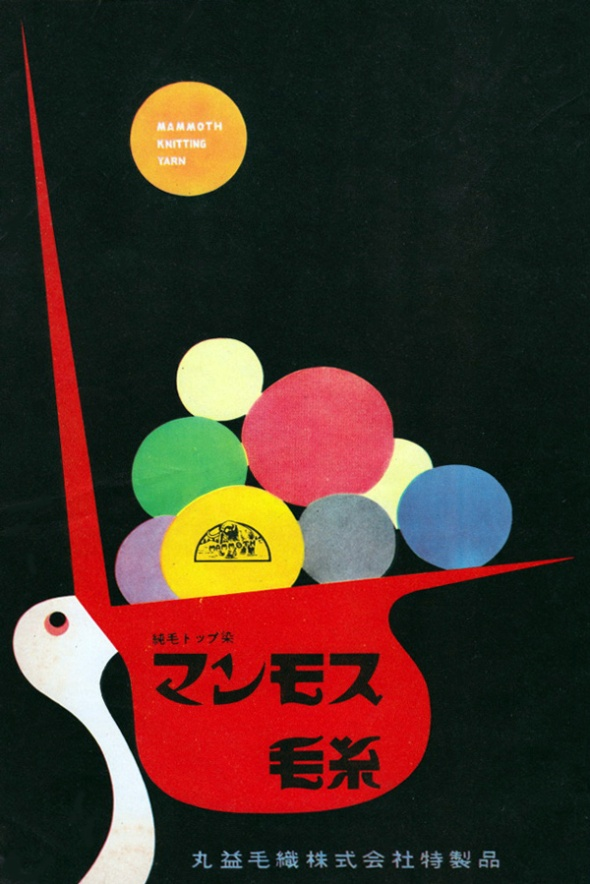 10-1958-vintage-ad-japan
