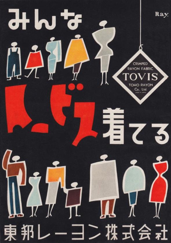 11-1954-vintage-fibers-ad-japan