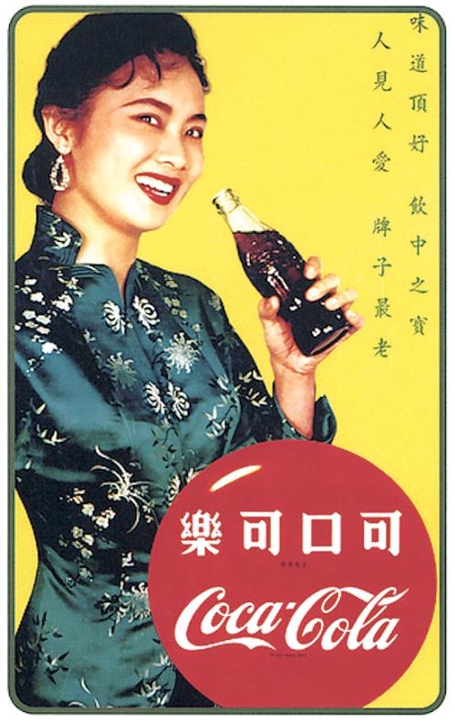 Asian-coke-ad-vintage