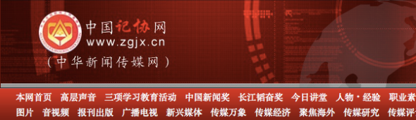 All-china-journalists-association