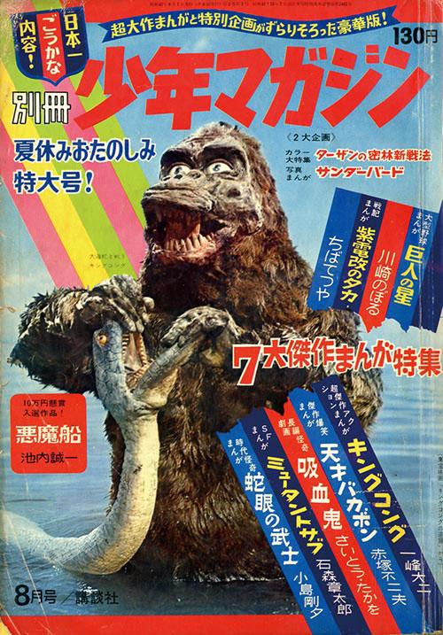 boys-magazine