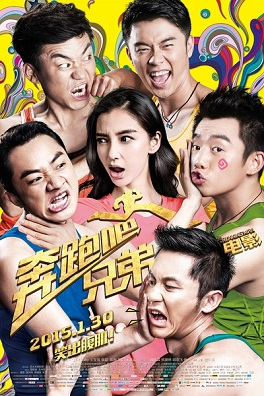 Running_Man_2015_film_poster