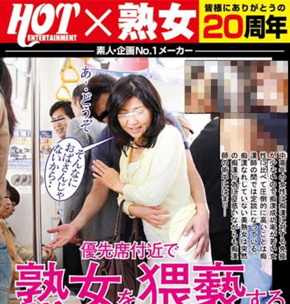 jp-molest-rn24