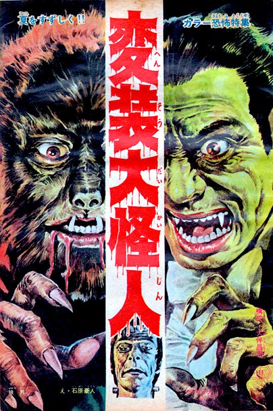 japan-monster-poster