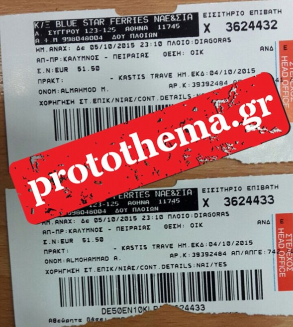 Tickets: A Greek website has uncovered the terror suspect's ferry tickets to Greece and shows he was travelling with a Mohammed Almuhamed, likely to be a relation