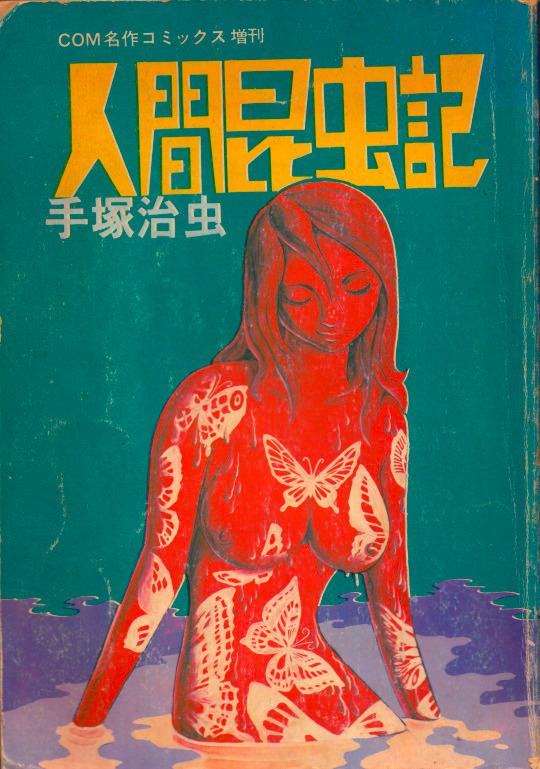 japanese-comic-1970