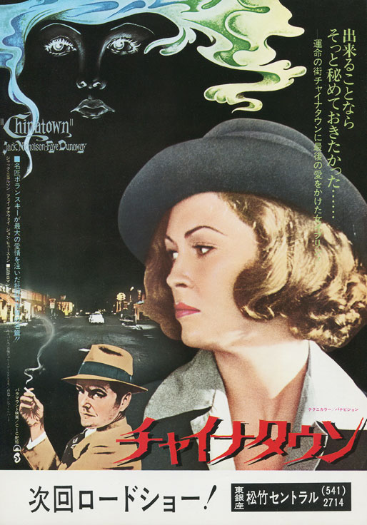 Japanese Movie Poster Chinatown 1974 Pundit From Another Planet