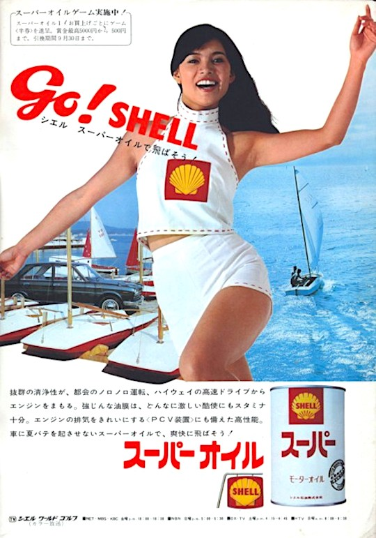 japanese-shell-advert-1960s-490x700